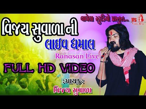 Xxx Mp4 વિજય સુવાળા Vijay Suvada Ni Live Dhamal New Full Hd Video Vaghela Studio 3gp Sex