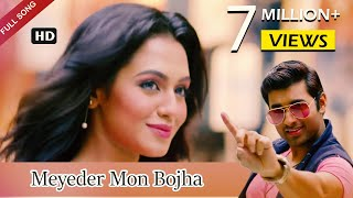 Meyeder Mon Bojha ( Full Video) | Aashiqui - True Love | Savvy, Shalmali Kholgade | Bengali Song