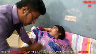 গোপন কেমেরাই ধারণকিত ডাক্তার/রুগির ভিডিও (SHAMAJIK TV)