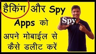 How To Delete Hacking and Spy Apps From Mobile    हैकिंग ऐप कैसे हटाएं  मोबाइल से 👍👍High Security