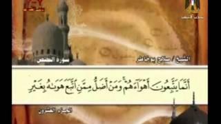 سورة القصص الشيخ صلاح بوخاطر
