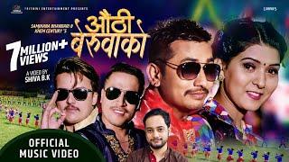New Nepali lok dohori song 2075 | औंठी बेरुवाको Aauthi Beruwako by Khem Century & Samjhana Bhandari