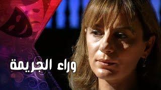 التمثيلية التليفزيونية ״وراء الجريمة״ ׀ عمرو عبد الجليل  – راندا