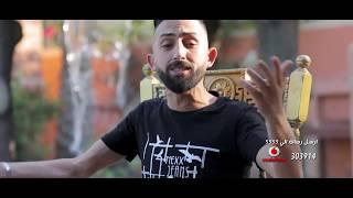 كليب  انا جدع ايوة انا جدع | غناء محمد الفنان _ انتاج حسام عبدالظاهر HD Studio