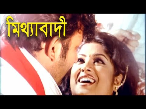Xxx Mp4 মিথ্যাবাদী Movie Scene Mousumi Amin Khan Stri Keno Shotru 3gp Sex