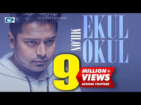 Xxx Mp4 Ekul Okul Milon Mon Pajore 2 Official Music Video Bangla Hits Music Video 3gp Sex