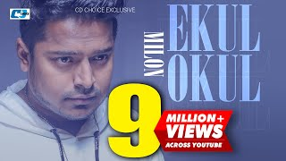 Ekul Okul | Milon | Mon Pajore 2 | Bangla Super Hits Music Video