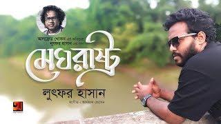 Meghrashtro | Lutfor Hasan | New Bangla Song | Official Lyrical Video | ☢ EXCLUSIVE ☢
