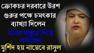 মিরাজ দেওয়ান আকলিমা বেগম। গুরু ভক্ত পালা ২। মুর্শিদ নাম যার হৃদে ভরা।Aklima Begum