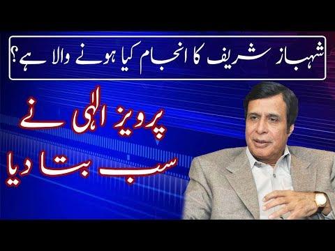 Pervaiz Elahi Predict Shahbaz Sharif Future | Neo News