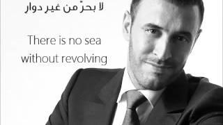 Kazem El Saher -  Inni Khayartoki - Arabic and English Subtitles إني خيرتك
