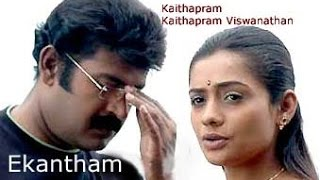 Eakantham [2007 Full Malayalam Movie Online] | Thilakan | Murali | Meera Vasudev