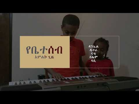 Xxx Mp4 Aster Abebe Felgehe ፈልጌህ Cover Song By Salem Daniel 3gp Sex