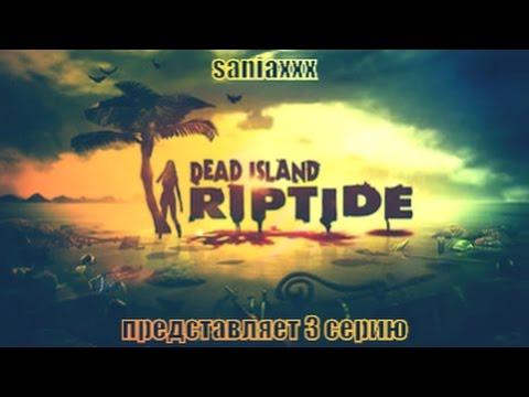 dead island СЕРИЯ3 от sanixxx