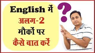 Etiquettes Manners Greetings in English | Formal & Informal | Learn Good manners & Introduction