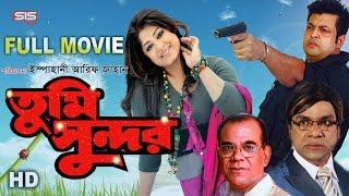 TUMI SUNDOR | Full Bangla  Movie HD | Moushumi | Omar Sany | SIS Media