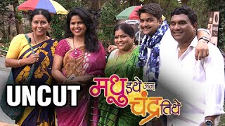 Madhu Ithe Ani Chandra Tithe   Comedy Video (Uncut)   Bhau Kadam, Vishakha Subhedar