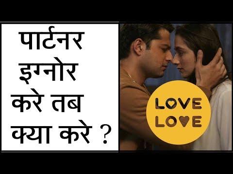 Xxx Mp4 आपका पार्टनर इग्नोर कर रहा हे तो ये हे उपाय Love Tips In Hindi 3gp Sex