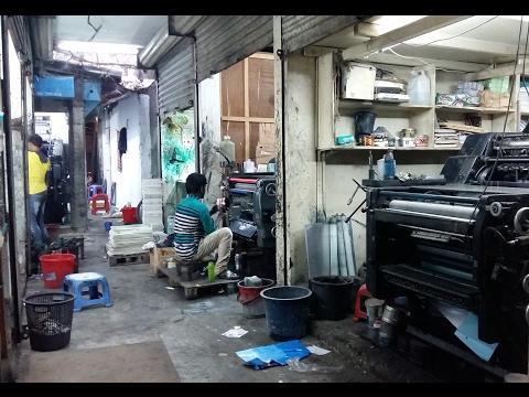কত কষ্টদায়ক পেশায় নিয়োজিত নীলক্ষেতের প্রিন্টিং প্রেসগুলোর শ্রমিকরা !! Nilkhet printing press
