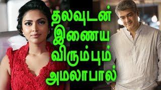 Actress Amala Paul Like To Act With Ajith | Thala 58 Movie | Siva | Updates