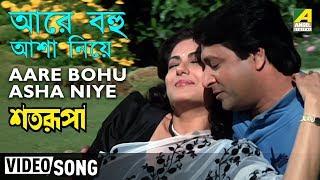 Aare Bohu Asha Niye | Satarupa | Bengali Movie Song | Asha Bhosle, Amit Kumar | Ranjit Mallick