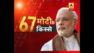 Watch Special: 67 unheard stories of PM Narendra Modi on his birthday