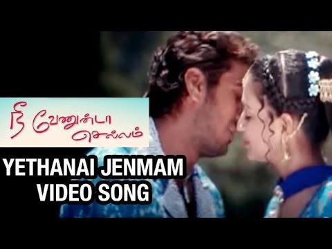 Yethanai Jenmam Video Song | Nee Venunda Chellam Tamil Movie | Githan Ramesh | Gajala | Dhina