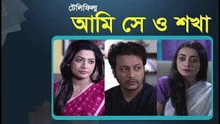 Aami Shay O Shokha | Emon, Badhon, Orsha | Telefilm | Maasranga TV | 2018
