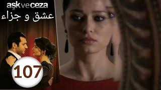 مسلسل عشق و جزاء - الحلقة 107