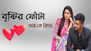 Bistir Fota | Lyrical Video | RK Ripon | New Bangla Song 2018