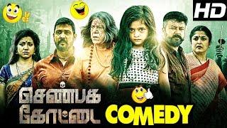 Shenbaga Kottai Tamil Movie Comedy Scenes | Jayaram | Ramesh Pisharody | Saju Navodaya