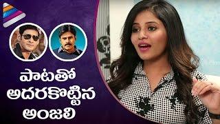 Anjali Sings Power Star and Superstar Song   Chitrangada Telugu Movie Interview   Telugu Filmnagar