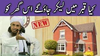 Kya Qabar Mein Lekar Jaoge Is Ghar Ko | Mufti Tariq Masood | Islamic Group