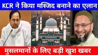 Secretariat Ke Masjide Phjirse Tameer Hogi Alhamdulillah...CM KCR Ka Wada