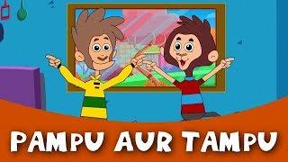 Pampu Aur Tampu - Story In Hindi   Baccho Ki Kahaniya बच्चों की कहानियाँ   Hindi Cartoon   Kahaniya