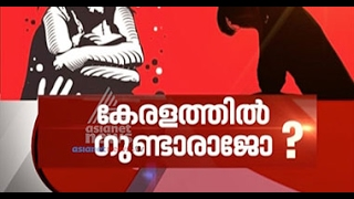 Is Kerala really safe for women?   Asianet News Hour 18 Feb 2017