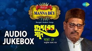 Hridayer Gaan | Best Of Manna Dey | Bengali Modern Songs Jukebox
