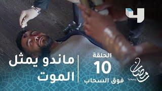 مسلسل فوق السحاب - الحلقة 10 -  ماندو يمثل أنه قتل على يد تاليا ليهرب من مطاردة يوسي #رمضان_يجمعنا