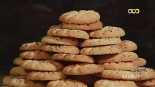 Persian sweets and pastry - طرز تهیه شیرینی برنجی– شیراز