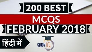 200 Best current affairs MCQ from February 2018  - IBPS PO/SSC CGL/UPSC/PCS/KVS/IAS/RBI Grade B 2018