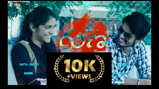 GUNA Romantic Rowdy Telugu ShortFilm