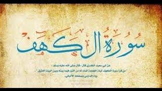 سورة الكهف كاملة من اروع ما سمعت للشيخ ناصر القطامي