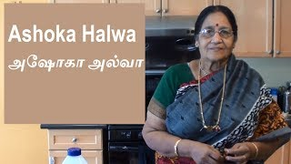 Ashoka Halwa - Diet version in Tamil - moong dal halwa
