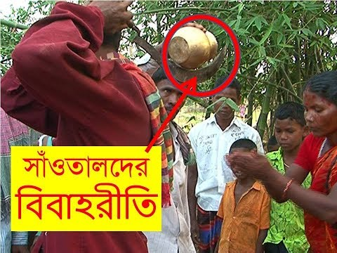 Xxx Mp4 Santal Wedding Rituals বাংলাদেশী সাঁওতালদের বিবাহরীতি Ethnic Or Indigenous People In Bangladesh 3gp Sex