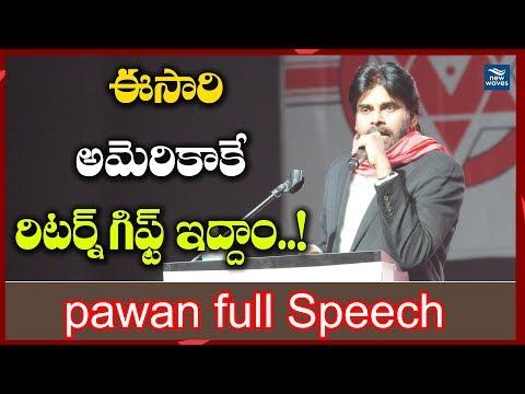 Xxx Mp4 Pawan Kalyan Powerful Speech At Dallas Pravasa Garjana Dallas USA New Waves 3gp Sex