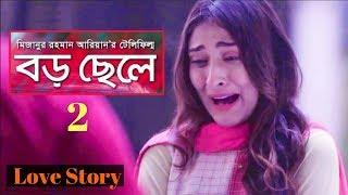 Boro Chele 2  😭Bangla Valobashar Golpo❤ Bangla Emotional Love Story 2018   Apurbo   Mehjabin