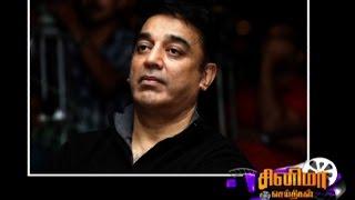 Kamal acts in Thalaivan Irukiran | Cinema Seithigal
