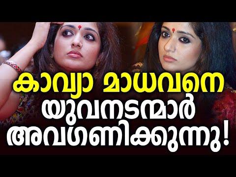 New generation actors avoids Kavya Madhava