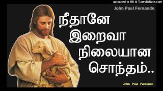 நீதானே இறைவா நிலையான சொந்தம் - Tamil Catholic christian Song