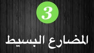 كورس تعليم اللغة الإنجليزية - الحلقة الثالثة (المضارع البسيط) - الجزء الأول